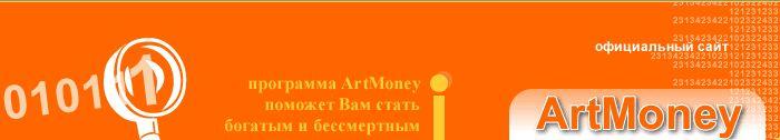 Программа ArtMoney предназначена для редактирования параметров в